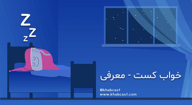 خوابکست - khabcast