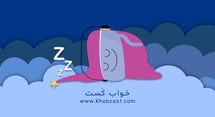 خواب راحت و آرام - خواب کست